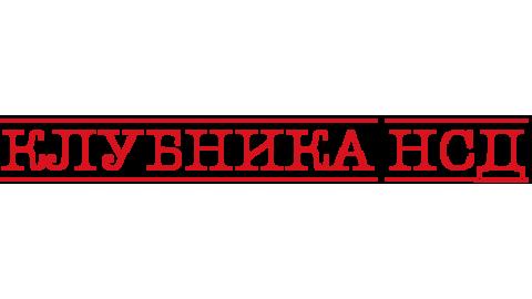 Клубника НСД