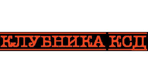 Клубника КСД